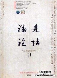 福建论坛(人文社会科学版)