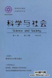 科学与社会