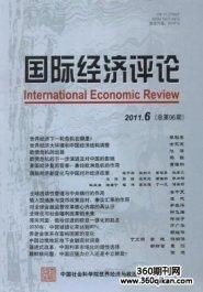 国际经济评论