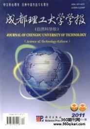 成都理工大学学报(自然科学版)
