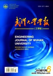 武汉大学学报(工学版)