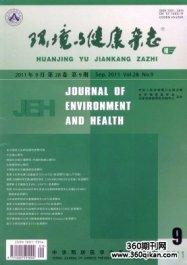 环境与健康