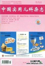 中国实用儿科杂志