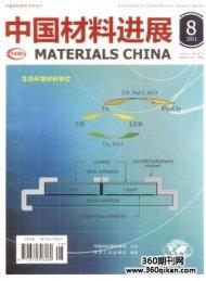 中国材料进展