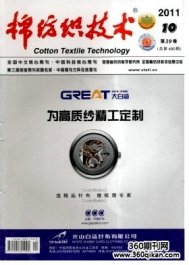 棉纺织技术