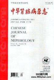中华肾脏病