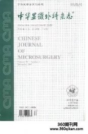 中华显微外科