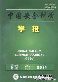 中国安全科学学报