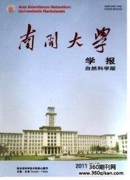南开大学学报(自然科学版)