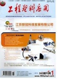 工程塑料应用