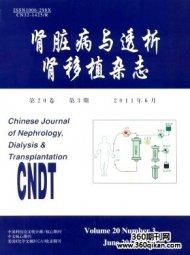 肾脏病与透析肾移植