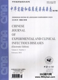 中华实验和临床感染病(电子版)