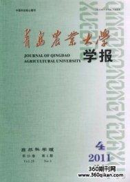 青岛农业大学学报(自然科学版)