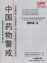 中国药物警戒