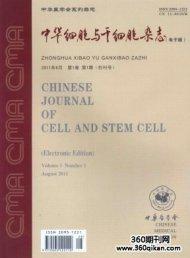中华细胞与干细胞(电子版)