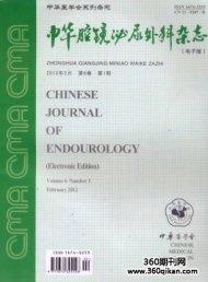 中华腔镜泌尿外科(电子版)