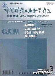 中国煤炭工业医学