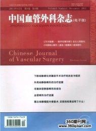 中国血管外科(电子版)