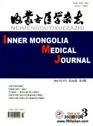 内蒙古医学