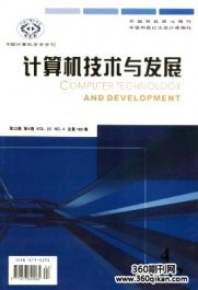 计算机技术与发展