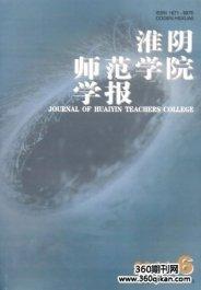 淮阴师范学院学报(自然科学版)