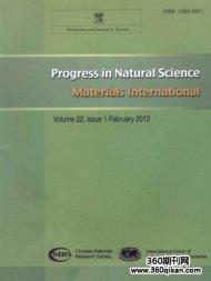 自然科学进展(英文版)