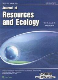 资源与生态学报(英文版)
