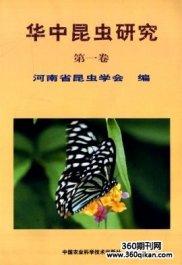 华中昆虫研究