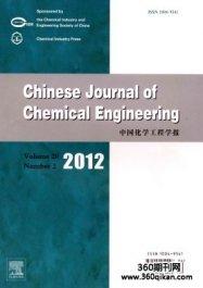 中国化学工程学报(英文版)