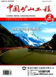 中国矿山工程