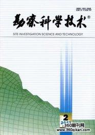 勘察科学技术