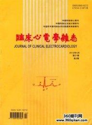 临床心电学