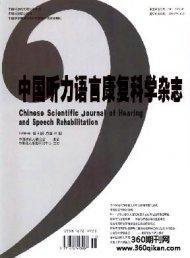 中国听力语言康复科学