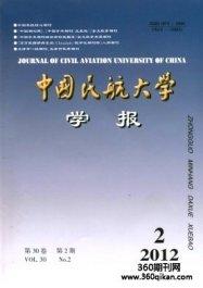中国民航大学学报