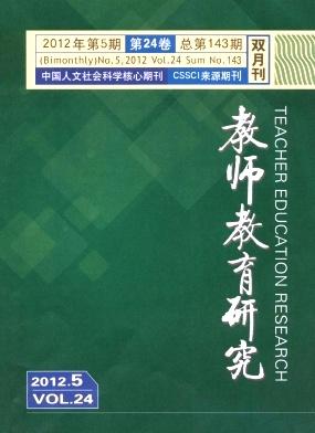 教师教育研究期刊