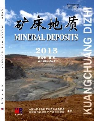 矿床地质期刊