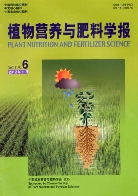 植物营养与肥料学报期刊