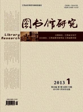 江西图书馆学刊期刊级别 审稿周期 投稿要求