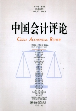 中国会计评论
