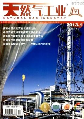 天然气工业期刊