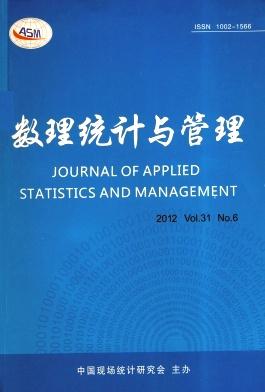 数理统计与管理期刊