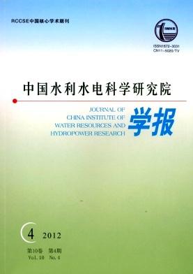 中国水利水电科学研究院学报投稿要求 审稿周期 投稿方式