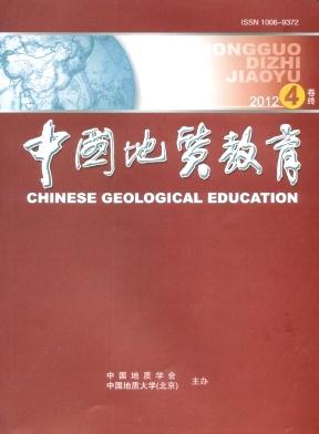 中国地质教育期刊