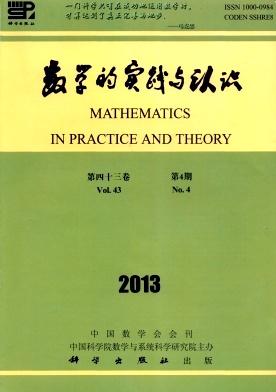数学的实践与认识期刊