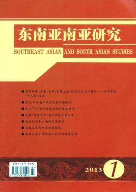 《东南亚南亚研究》