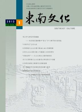 东南文化期刊
