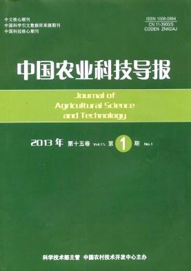 《中国农业科技导报》