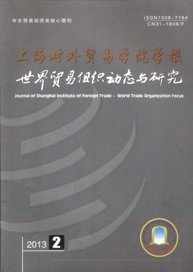 省级经济期刊《世界贸易组织动态与研究》