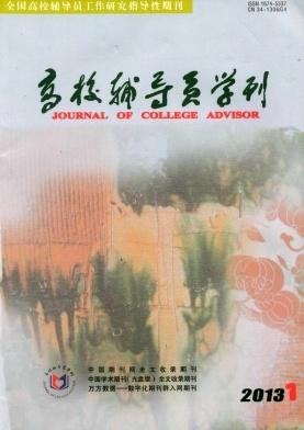 省级期刊《高校辅导员学刊》