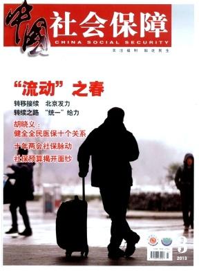 国家级社会科学期刊《中国社会保障》